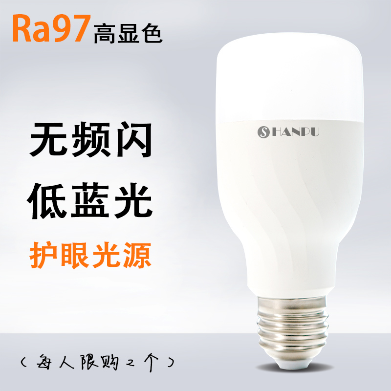 【買3送1】高顯色led護眼燈泡4000K無頻閃學生臺燈E27螺口攝影燈