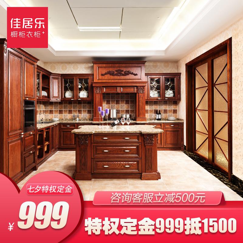 佳居乐橱柜定制整体厨房现代经济型家用厨房橱柜定做开放式厨房
