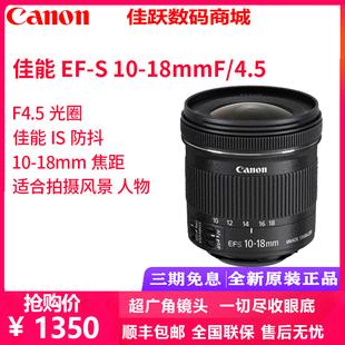 佳能 EF-S 10-18mm F/4.5-5.6  IS STM 超广角 人像变焦镜头17-40