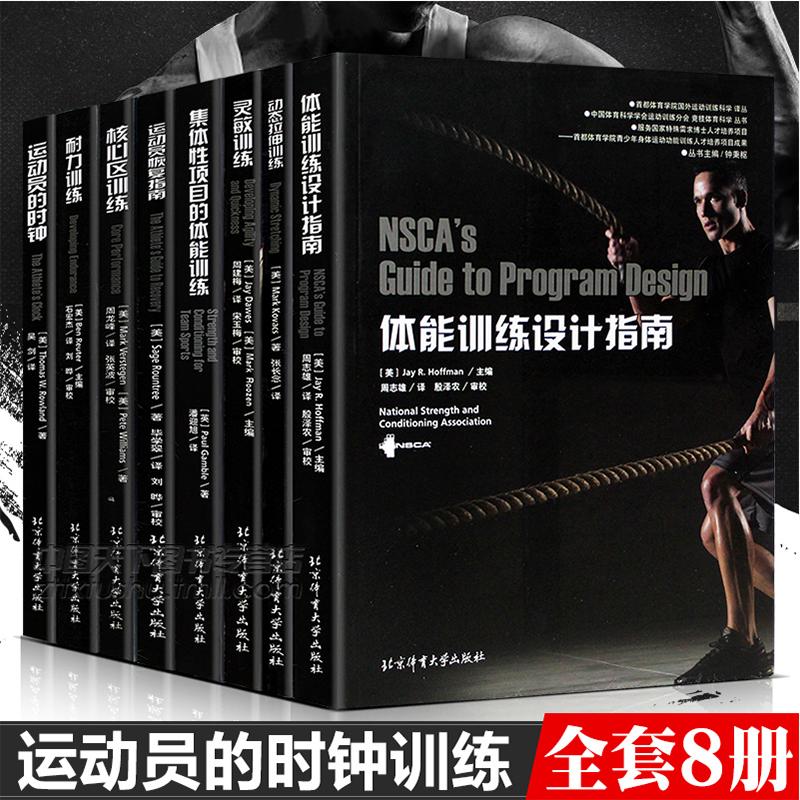 中國代購|中國批發-ibuy99|������mate8|8本核心区灵敏耐力训练动态拉伸集体性项目的运动员恢复体能设计指南时钟丛书nsca专业健身书籍教程私…