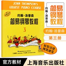 小汤3 约翰汤普森简易钢琴教程第三册书籍 约翰汤普森简易钢琴教程3 幼儿入门儿童基础钢琴教材 上音钢琴考级书 乐理知识基础教程