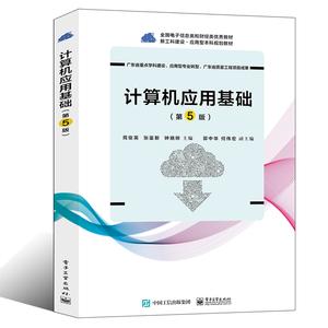 計算機應用基礎 第5五版苑俊英編著 計算機基礎知識 Windows 10操作系統 辦公軟件Office 2016 網絡與搜索 大學計算機專業基礎書籍