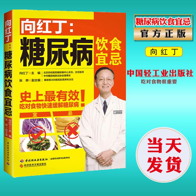 向红丁-糖尿病饮食 糖尿书 糖尿病饮食指南 糖尿病食谱食物书 糖尿病书籍 高血糖 降血糖食疗 糖尿病人怎么吃 食疗养生书籍