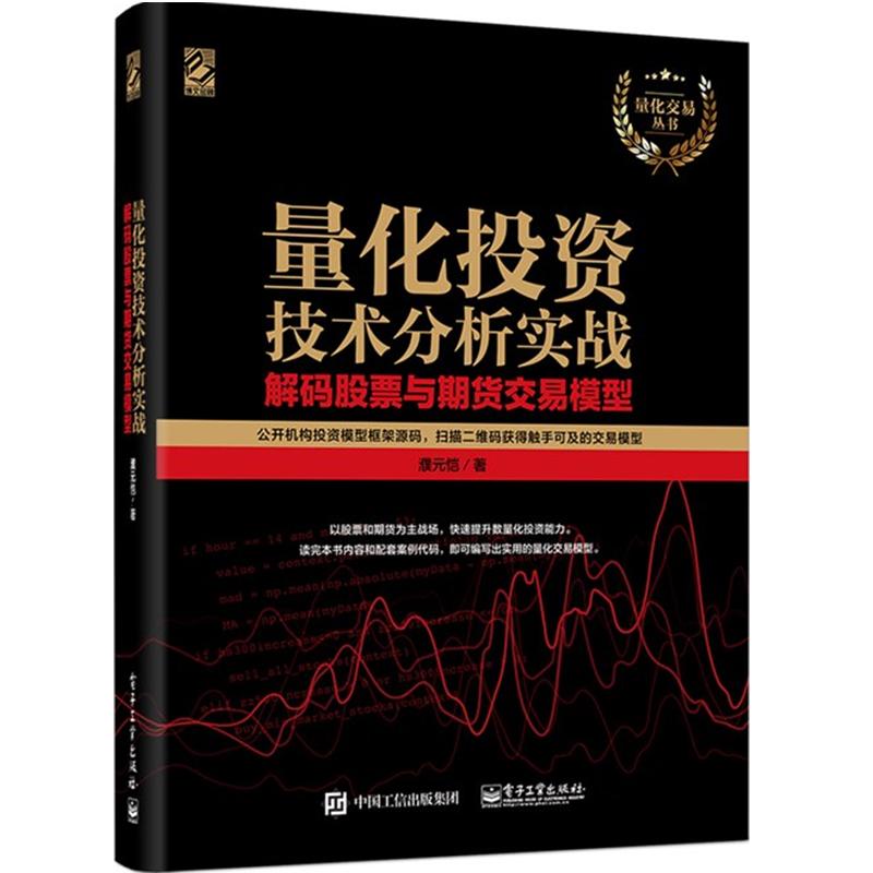 正版  量化技术分析实战 解码股票与期货交易模型 量化投资入门书 量化投资专家系统开发 量化投资策略 交易模型 金融投资图书籍