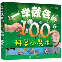 一学就会的100个科学小魔术 魔术表演游戏书籍 纸片水杯筷子丝巾硬币扑克牌生活小魔术自学教程 魔术游戏大全 儿童魔术图书籍