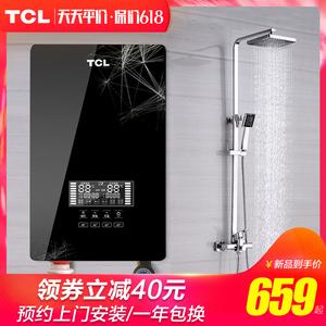 领40元券购买TCL 即热式电热水器家用小型快速变频恒温洗澡速热淋浴免储水加热