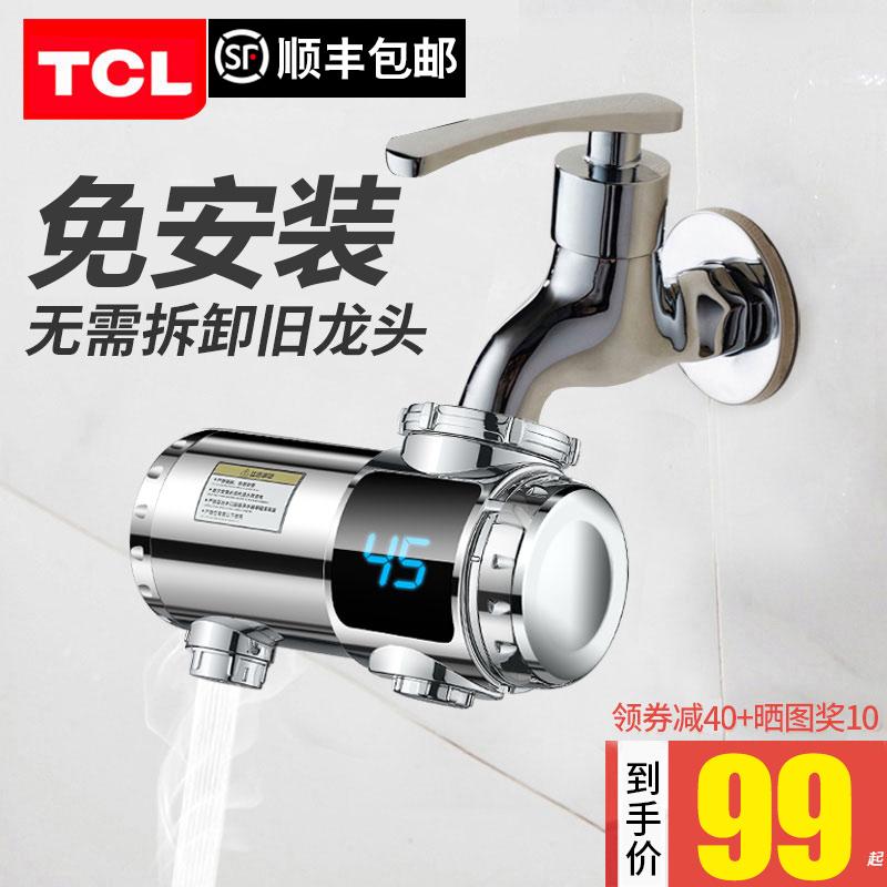 TCL电热水龙头免安装速热家用即热式加热接驳式厨宝小型热水器 thumbnail