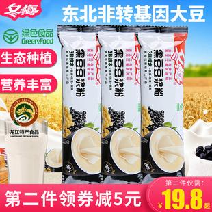 冬梅黑豆豆浆粉豆奶粉冲饮520g豆浆粉早餐商用家用小袋豆奶粉