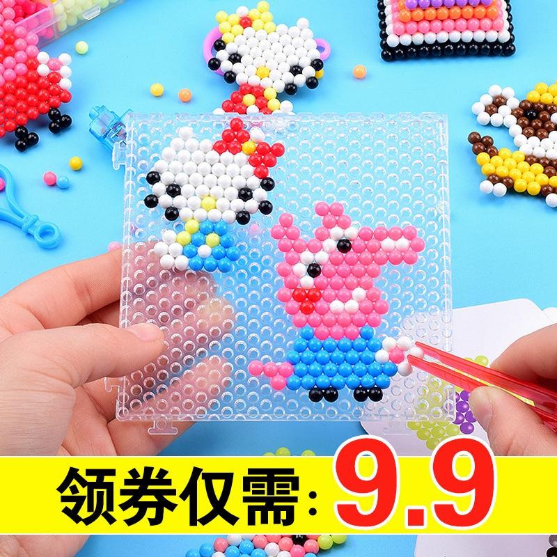 神奇水雾魔法珠手工diy魔珠拼图儿童拼豆女孩男孩水粘珠益智玩具