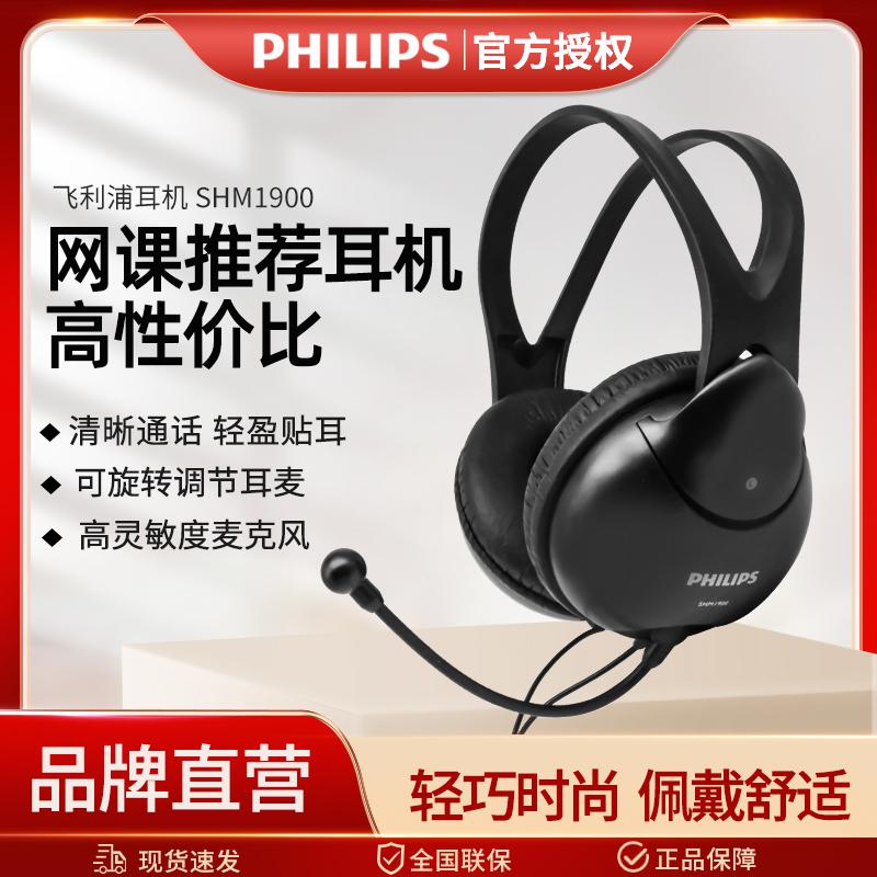 Philips/飞利浦 SHM1900/93 电脑游戏耳机头戴式带麦台式有线
