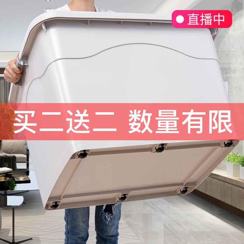 衣服收納箱家用塑料儲物置物盒子特大號加厚被子玩具整理超大容量