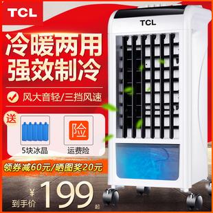 TCL空调扇冷暖两用冷气扇家用冷风机制冷机移动小型空调水空调器图片