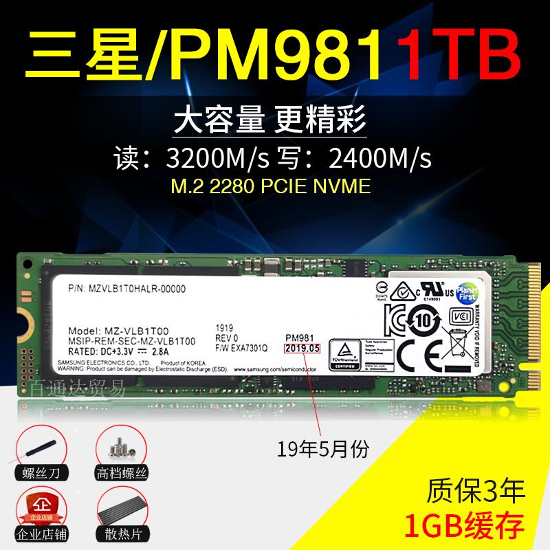 三星 PM981 1T M.2 NVME 1TB M2 PCIE SSD台式笔记本电脑固态硬盘