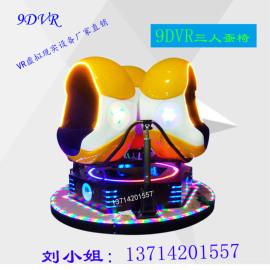三人座旋转vr蛋椅 太空舱vr座椅 9Dvr虚拟现实设备 9DVR眼镜租赁