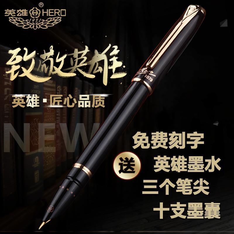 英雄钢笔正品1079特细笔尖0.38mm 0.8美工笔学生成人男女用练字办公商务刻字礼盒装墨囊墨水笔签字笔送礼定制