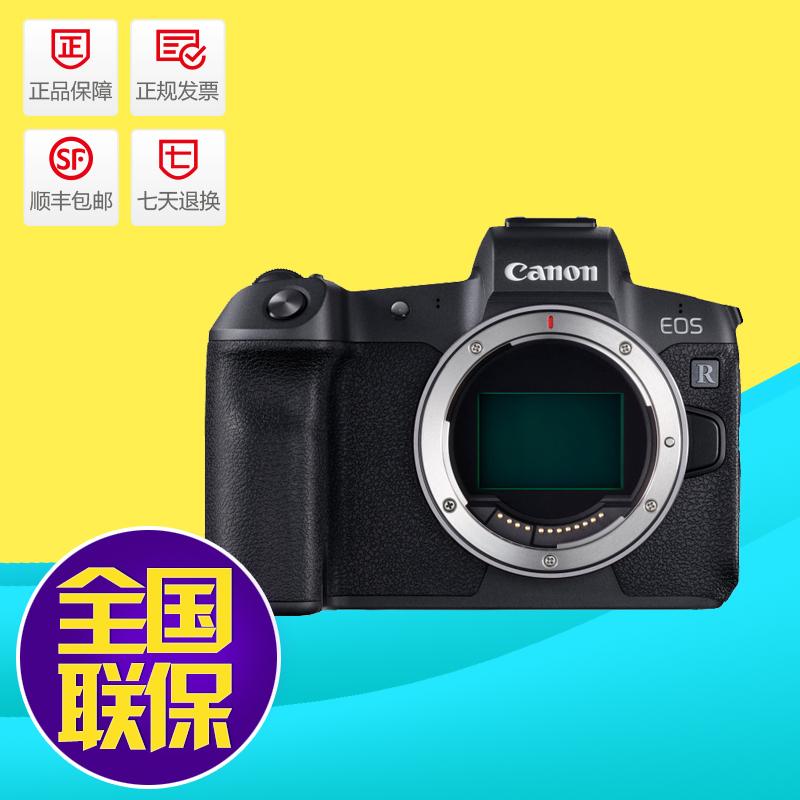 佳能 EOS R 单机身 佳能R 全画幅专业微单数码相机 单反备机 专微