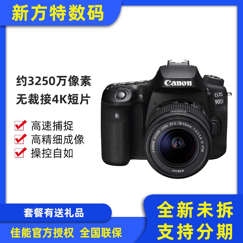 佳能 EOS 90d/18-55 镜头单反相机套机 专业中端半画幅数码照相机