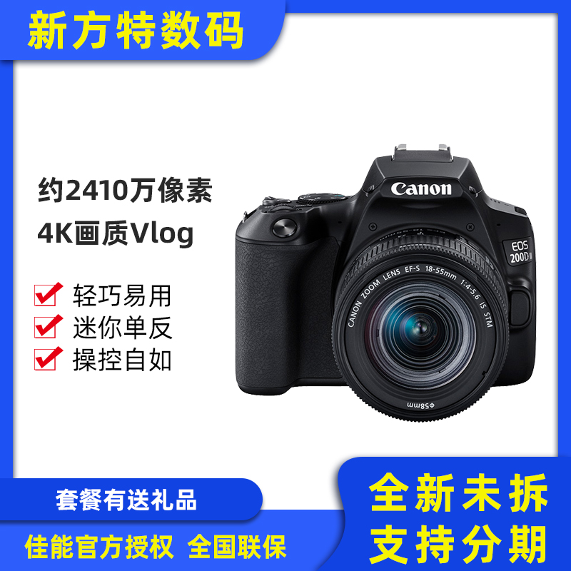 Canon EOS 200D II / 18-55 entry level SLR camera 200D generation 2 / 250D digital camera