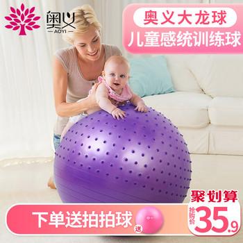 早教瑜伽球加厚防爆正品感统大龙球