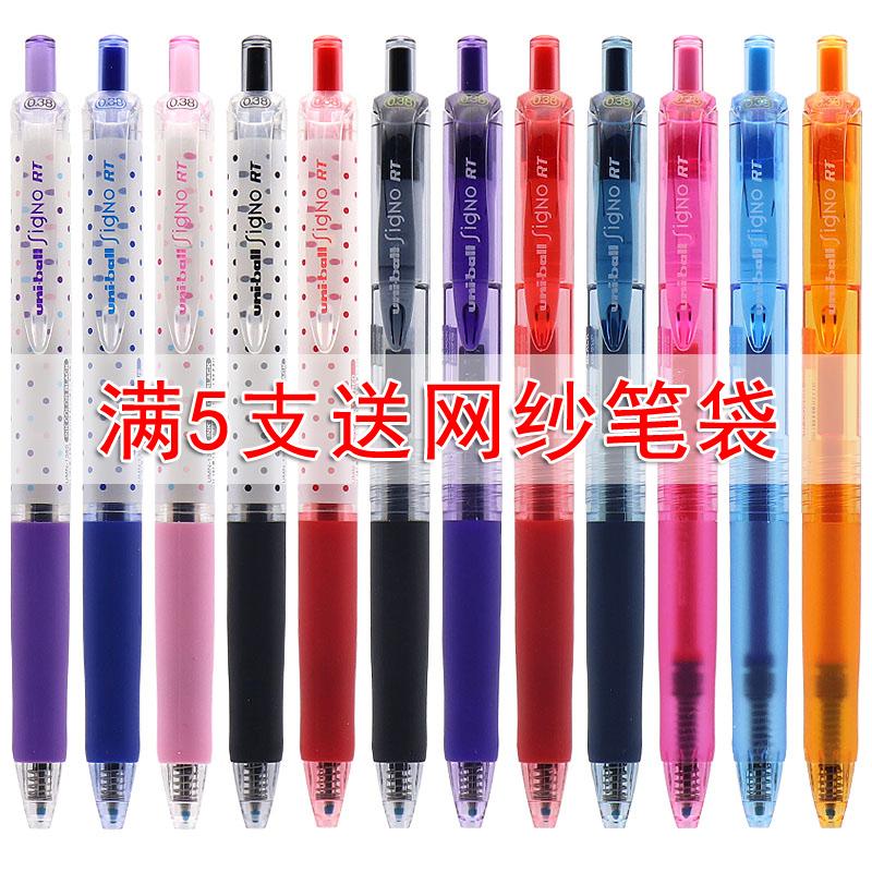 (用1元券)满3支包邮 日本uni/三菱UMN-138中性笔签字笔彩色水笔0.38mm学生财