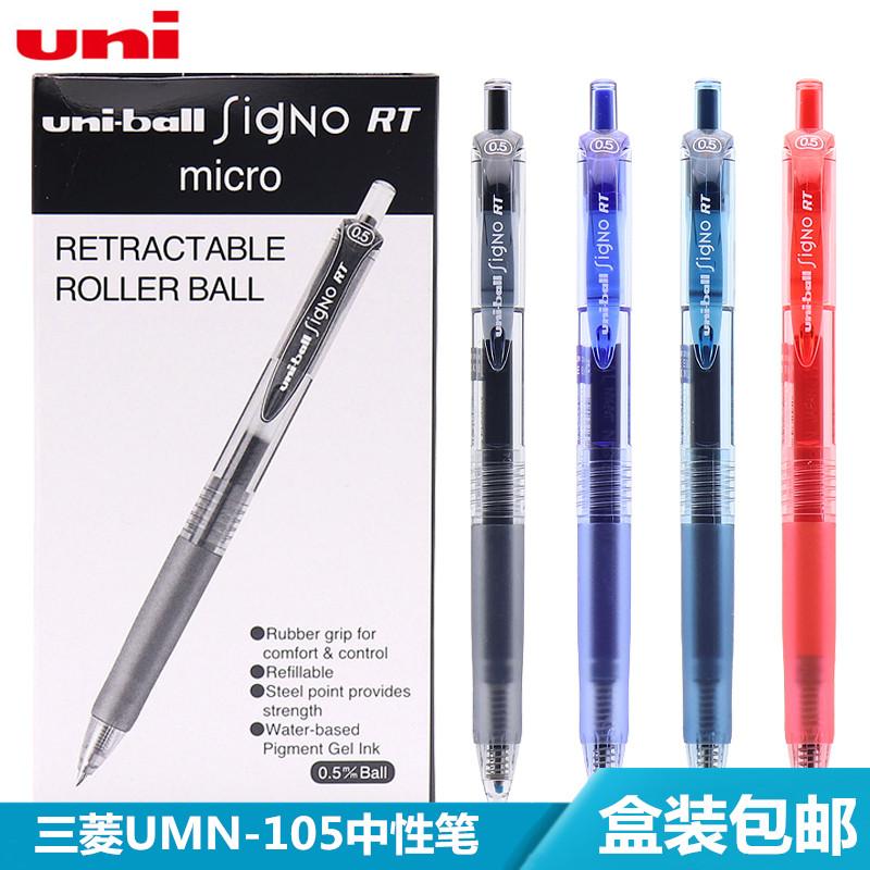盒装包邮 日本三菱UMN-105水笔 按动中性笔 UMN-105签字笔/0.5mm