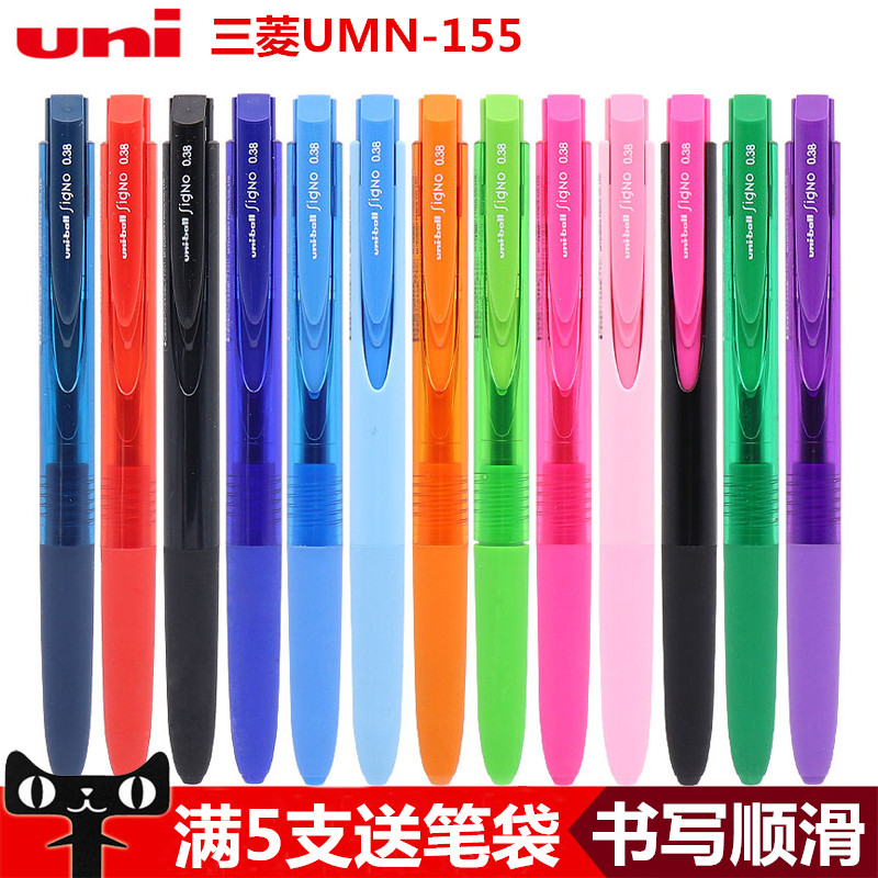 1支包邮 日本UNI三菱SignoRT1低阻尼中性笔UMN-155水笔0.38/0.5mm彩色签字笔 创意彩色小清新K6版笔芯签字笔