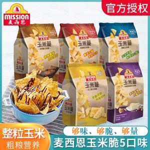 麦西恩玉米脆170g五口味谷物玉米片墨西哥薯片休闲小零食膨化食品