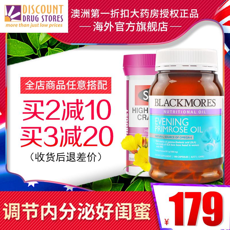 澳洲原装进口月见草+蔓越莓缓解痛经调节内分泌预防妇科病护卵巢