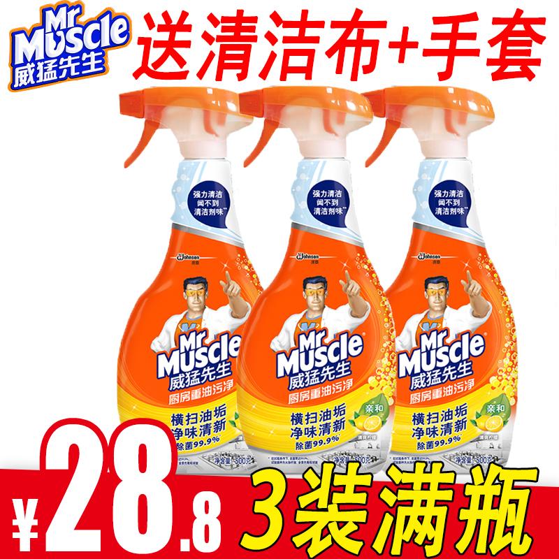 3瓶装威猛先生厨房重油污净抽油烟机清洗剂强力除垢清洁去污剂