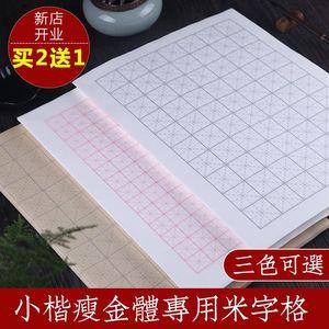 不洇墨熟宣纸瘦金体用半生半熟米字格2厘米3cm米字格70格140格154