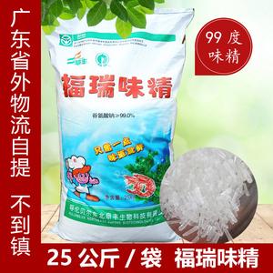 领3元券购买广州协裕  供应  山东阜丰生产  25kg 99度纯味精 福瑞味精 粉末