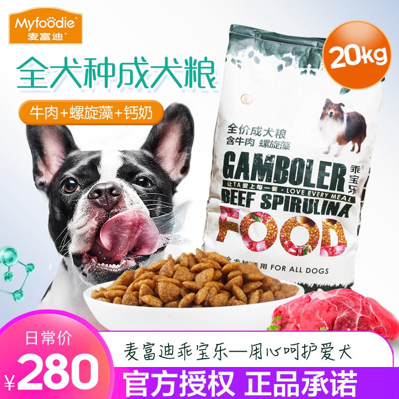 麦富迪乖宝乐狗粮20kg40斤牛肉味边牧金毛小中大型犬通用型成犬优惠券