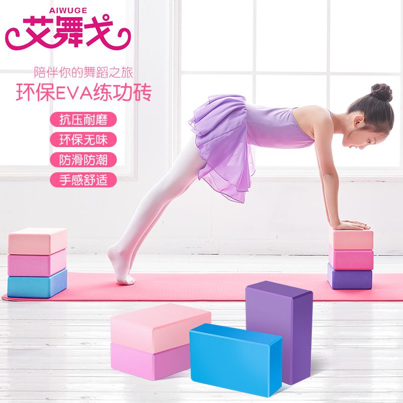 瑜伽砖女舞蹈练功辅助工具正品高密度儿童跳舞专用泡沫砖块瑜珈砖
