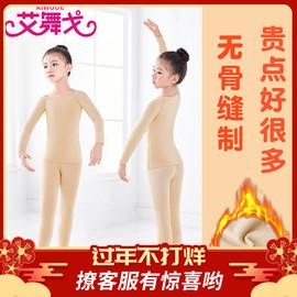 儿童舞蹈服打底衫肉色隐形秋冬季加绒打底衣套装芭蕾舞形体练功服图片