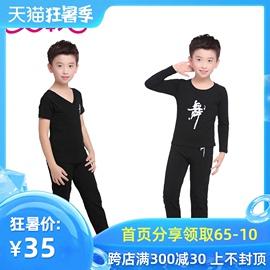 男童舞蹈服套装春夏季拉丁舞服装男孩短袖练功服儿童中国舞形体服