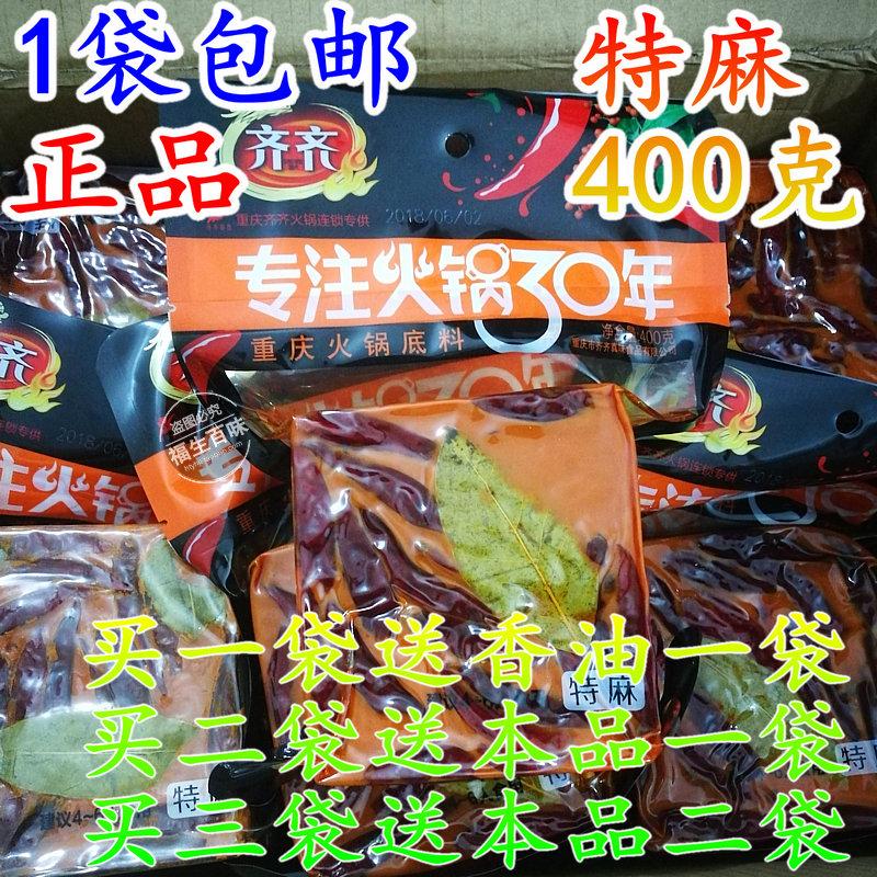 【买3送2】重庆特产齐齐火锅底料400g齐齐牛油特麻火锅底料麻辣烫