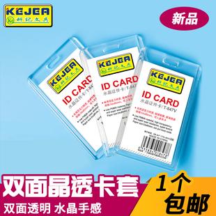 科记水晶亚克力证件卡套带挂绳透明胸牌工作证卡套工牌胸卡工作牌