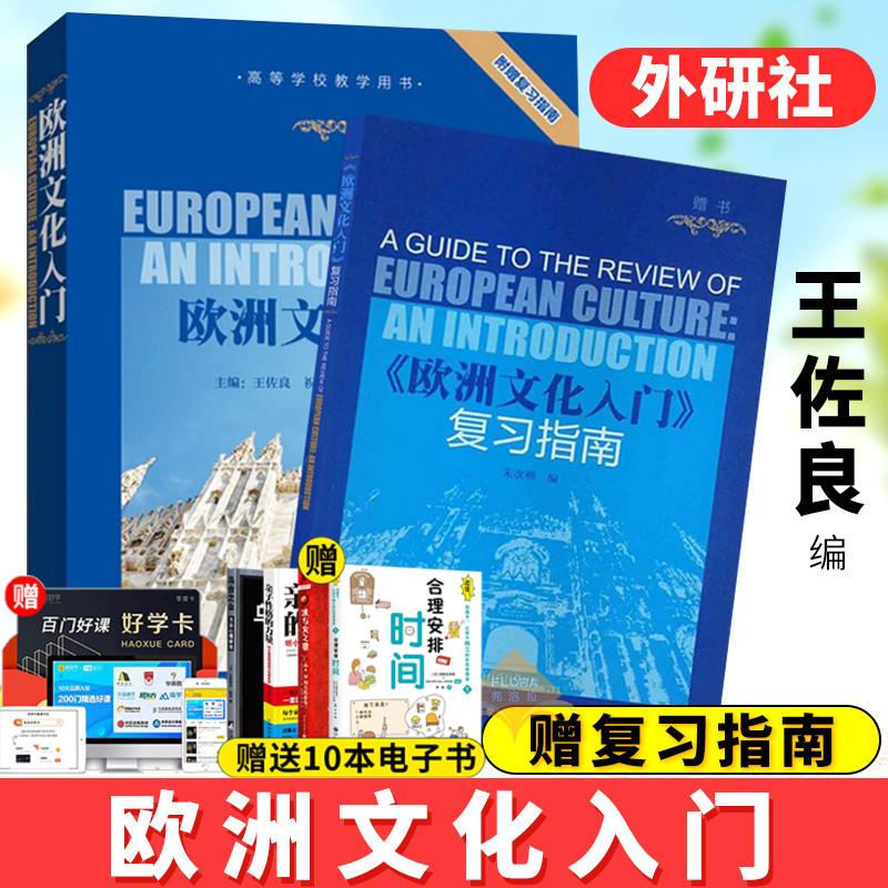 外研社欧洲文化入门大学英语教材