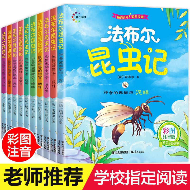 全10册法布尔6-12岁名著考点昆虫记