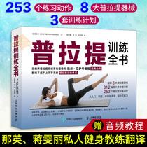 瑜伽療法書籍瑜伽基本體式瑜伽基礎知識入門在家練瑜伽科學練瑜伽方法大全全彩圖解瑜伽與冥想大全精裝版