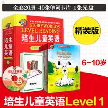 培生儿童英语分级阅读Level 1 20册英语绘本小学一年级 二三年级英语课外阅读书 原版带音频少儿英语入门教材启蒙书有声读物英文