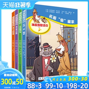 正版 神探狗夏洛克(全4册)青少年中小学生逻辑思维培养侦探推理趣味 名侦探柯南福尔摩斯儿童睡前故事亲子读物