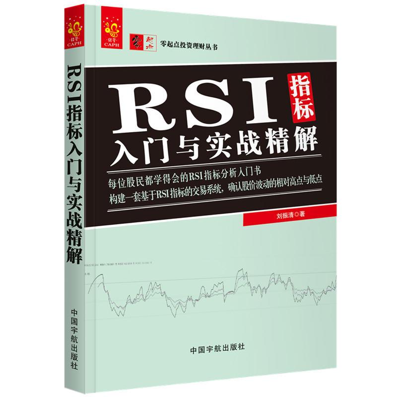 包邮 RSI指标入门与实战精解 RSI指标构成交易技法技巧 K线MACD均线布林线指标组合 炒股票教程书籍 RSI形态分析教程书籍