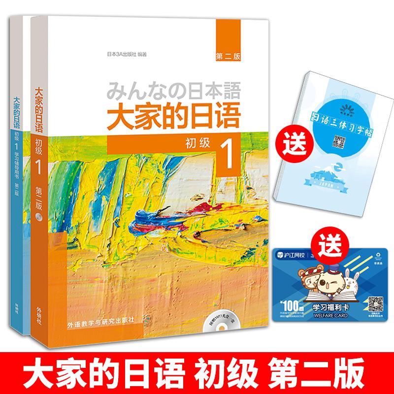 包邮 新版 大家的日语 1 教材学生用书+学习辅导书 初级 第二版 附光盘 大家的日本语日语教程自学入门初级日语学习日本3A出版标准