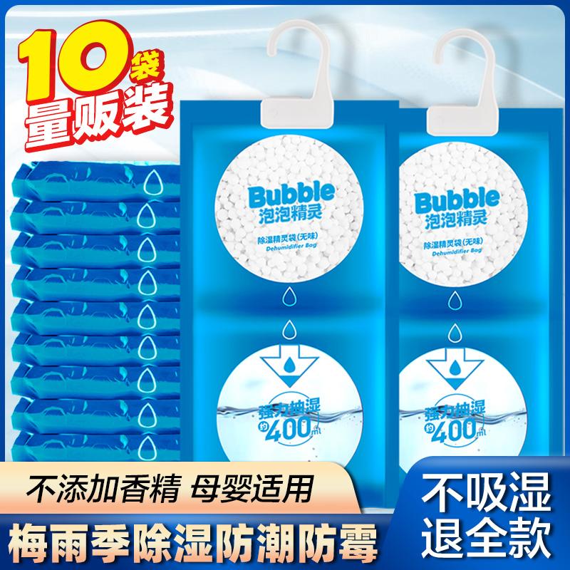 泡泡精灵除湿袋吸潮衣柜挂式干燥剂防潮防霉宿舍吸湿袋家用除湿剂