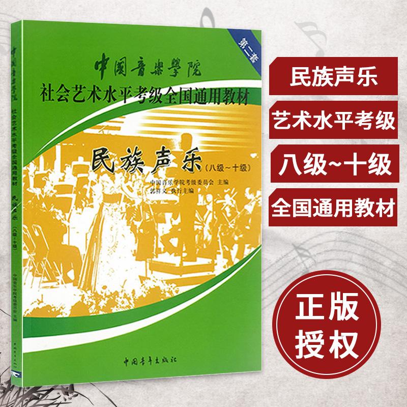 正版现货 民族声乐(8级~10级) 中国音乐学院社会艺术水平考级全国通用教材第2套 中国音乐学院考级委员会 简谱歌词 教程材学书籍