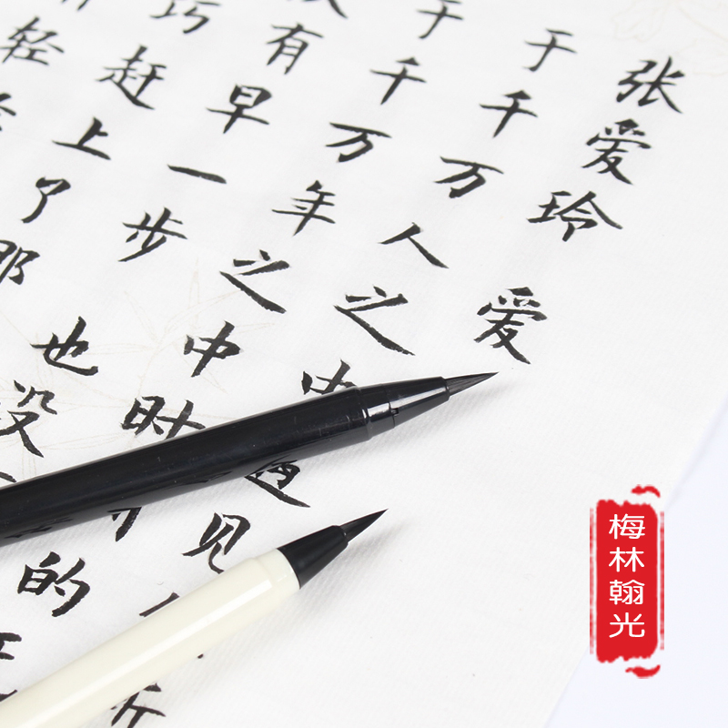 梅林 新毛笔蝇头小楷软笔钢笔式便携秀丽笔可加墨软头软毛笔书法字帖小号细美工墨笔墨水抄经初学者套装成人