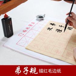 梅林翰光临摹描红宣纸三字经弟子规欧楷书法毛笔字帖入门