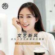 木九十圆框眼镜FM1600049金属镜框配蓝光镜片文艺近视眼镜男女潮