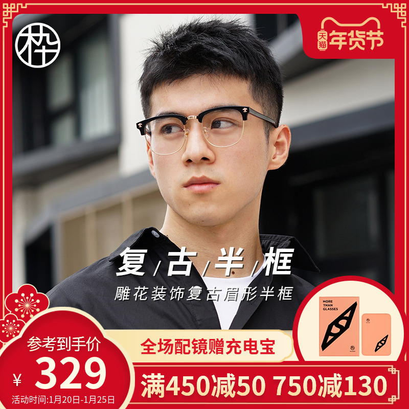 Wooden 90 frame half frame mirror frame for men and women jm10000072 half frame can be equipped with myopia lenses, business mature glasses